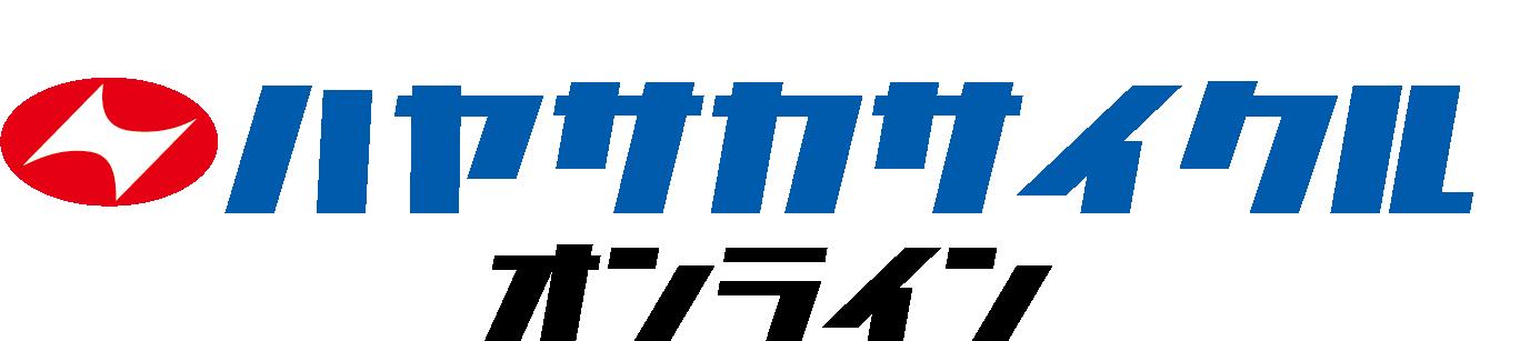 ハヤサカサイクル オンライン注文フォーム